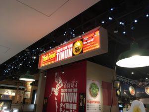 タイ国麺飯ティーヌン ヨドバシAkiba店:外観