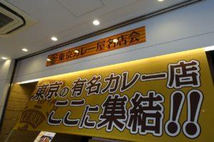 東京カレー屋名店会 アトレ秋葉原:外観