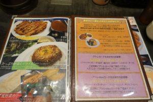 東京カレー屋名店会 アトレ秋葉原:メニュー