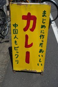 トーキョーパラダイス:お店の前にある看板