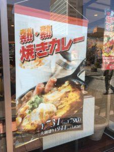 ヴィ・ド・フランス・ダイニング 秋葉原店:焼きカレー