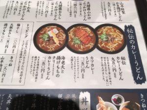 山半 ヨドバシAkiba店:カレーうどんのメニュー