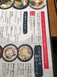 山半 ヨドバシAkiba店:うどんは、1~3玉まで選べる