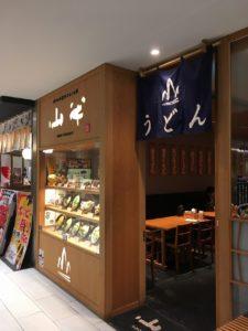 山半 ヨドバシAkiba店:外観