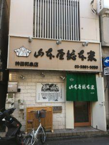 山本屋総本家 神田和泉店:外観