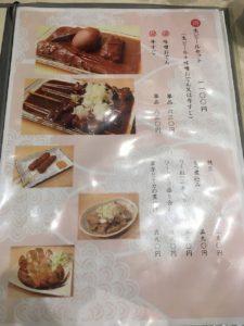 山本屋総本家 神田和泉店:メニュー