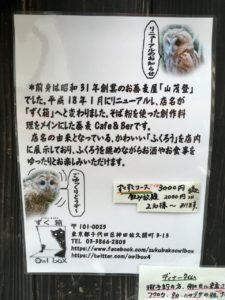 そば粉カフェバー ずく箱(Owl box):お店の説明